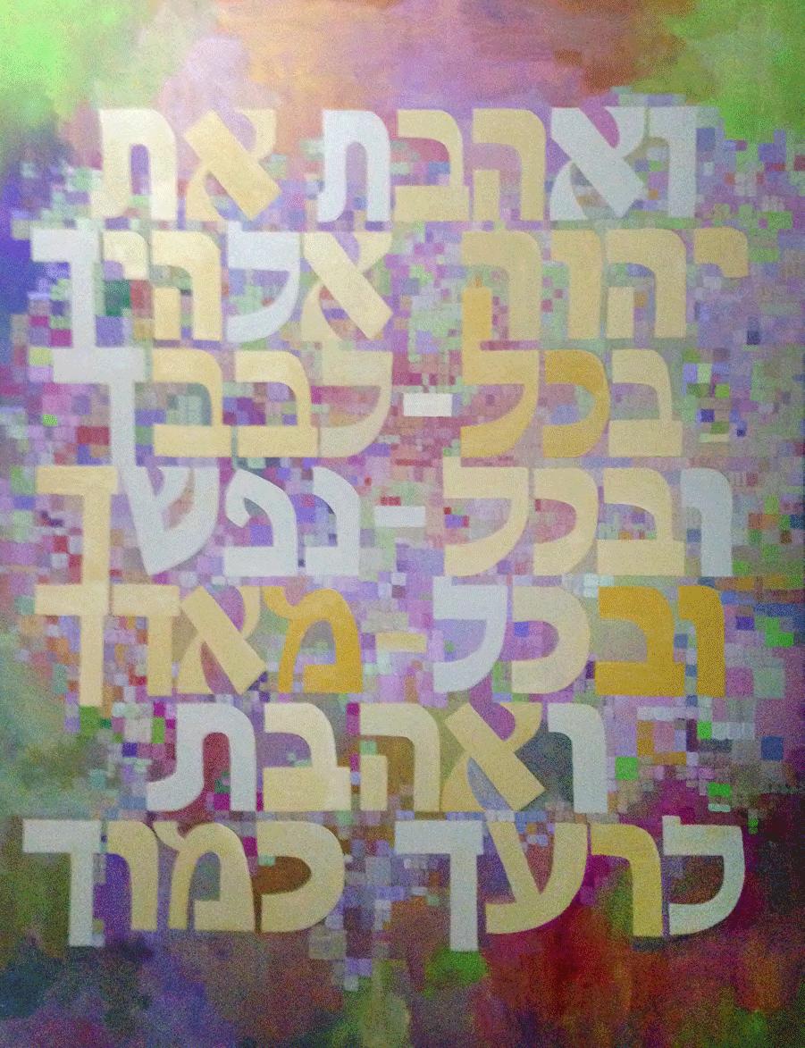 המצווה הגדולה_0016