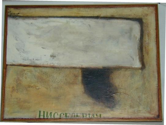 Арье Арох. Абстрактная композиция. Масло на холсте. 1964-й год