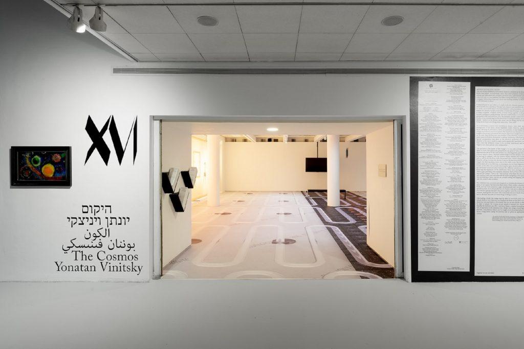 Фото - © Гидон Левин (предоставлено пресс-службой Тель-Авивского музея искусств)