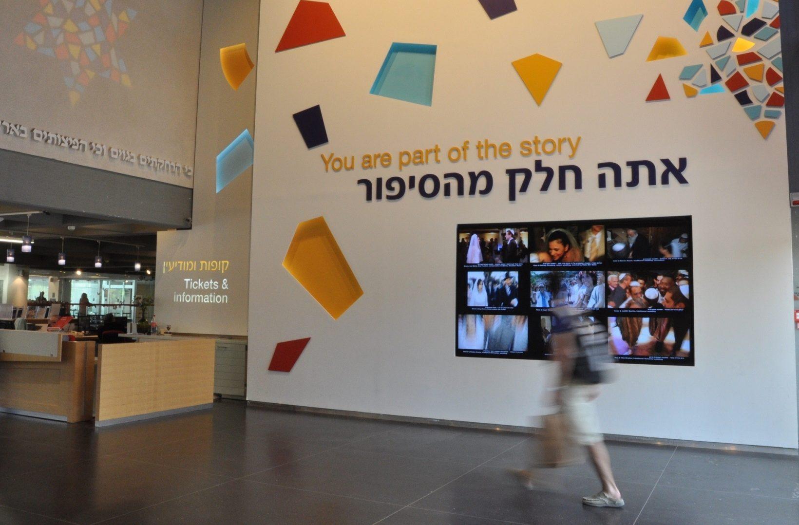 beit-hatfutot-entrance-lobby